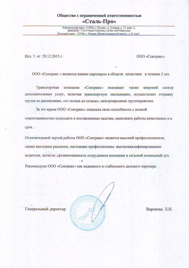 Сталь-Про